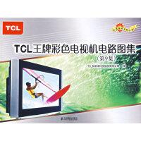 TCL王牌彩色电视机电路图集(第9集)