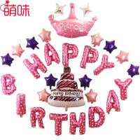 萌味 气球套装 生日结婚套餐布置背景墙儿童生日派对现场装饰汽球布置铝膜气球宝宝生日气球