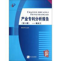 产业专利分析报告(26)氟化工 知识产权出版社