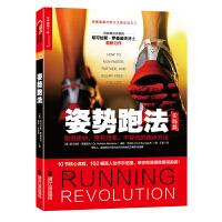 正版现货 跑步革命 跑得更快 更要效率 不受伤的姿势跑法 两届奥运会教练尼可拉斯 罗曼诺夫 倾情巨献 运动健康畅销书籍
