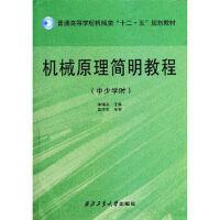 机械原理简明教程(中少学时)李博洋西北工业大学出版社9787561239377