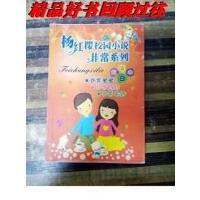 【二手旧书9成新】 杨红樱校园小说非常系列--非常爸爸・非常妈妈・非常老