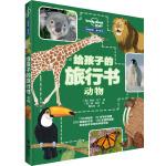 给孩子的旅行书:动物(孤独星球童书系列)