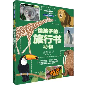 给孩子的旅行书:动物(孤独星球童书系列) Lonely Planet Kids孤独星球品牌童书,一本有温度、有人文关怀的动物科普,在书中环游世界,遇见世界各地的神奇动物,发现生物的多样,思考我们和动物朋友的相处之道。
