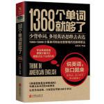 1368个单词就够了(新版) 9787559615855 王乐平,磨铁图书 出品 北京联合出版有限公司