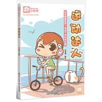 小白城市生活达人丛书:运动达人(塑造完美线条,让运动成为你的好朋友)