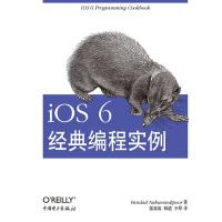 iOS 6 编程经典实例