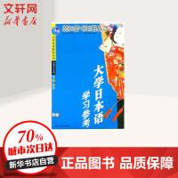 (1CD)(第1-2册)大学日本语学习参考//大学日语教材系列 四川大学出版社