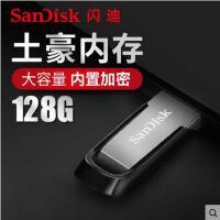 闪迪u盘128g 高速金属加密usb车载定制u盘个性创意CZ73