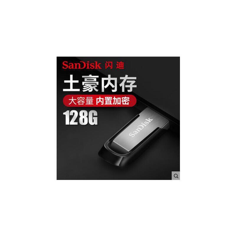 闪迪u盘128g 高速金属加密usb车载定制u盘个性创意CZ73 急速传输 文件加密 误删恢复