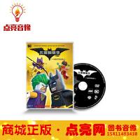 乐高蝙蝠侠大电影(DVD9)