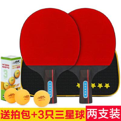 2只装套装 乒乓球拍双拍初学者学生兵乓球训练比赛 直拍/横拍