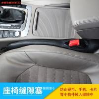 MIRAREED 汽车座椅缝隙塞条防漏塞条 汽车用品车用坐椅塞缝条卡缝