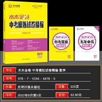 赠三 2020版 水木教育 天津中考模拟试卷精编 38+5 数学 光明日报出版社 38+5中考数学