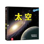 趣味科普立体书-太空V3.1