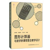 图形计算器与数学新课程整合教学设计 涂荣豹,陶维林,宁连华著 福建教育出版社9787533464486