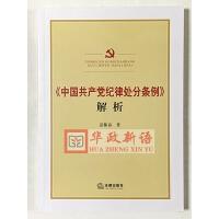 正版现货《中国共产党纪律处分条例》解析 彭阳春著 法律出版社 法律汇编法规中国法律大全书籍