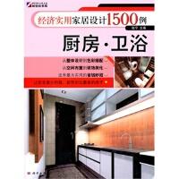 【旧书二手书9成新】经济实用家居设计1500例-厨房・卫浴/张宁主编