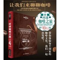 全新版 环球咖啡之旅 孤独星球LonelyPlanet 旅行读物 烘焙咖啡 日本 印度 东南亚 法国 英国 摩卡 猫屎咖