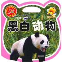 小笨熊带你看世界系列-黑白动物
