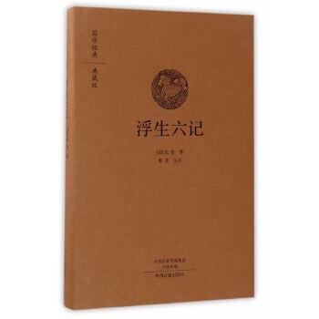 浮生六记(国学经典典藏版 全本布面精装)