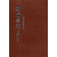 明儒学案(修订本・全2册)
