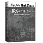 数学百年风云:《纽约时报》数学报道精选(1892―2010)