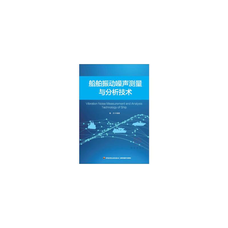 【XSM】船舶振动噪声测量与分析技术 喻浩 中国轻工业出版社9787518410040 亲,全新正版图书,欢迎购买哦!咨询电话:18500558306