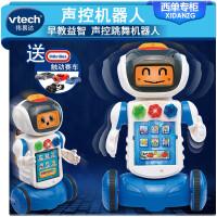 Vtech伟易达声控跳舞机器人男孩智能电子学习玩具礼物 3-6岁