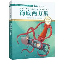 海底两万里注音版 学生青少 小学版世界名著 书籍7-9-10-12-15岁儿童文学原著 初中必读版 五年级 国际插画