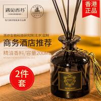 20191128214123993香港酒店精油熏香家用卧室内持久房间香水香氛洗手间除臭清新