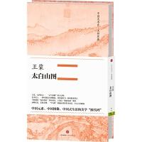 中国美术史 大师原典:王蒙・太白山图