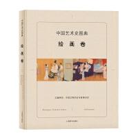 中国艺术史图典・绘画卷