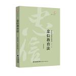 忠信教育法――台湾教育名家书系(梦山书系)
