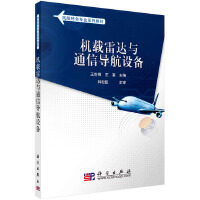 机载雷达与通信导航设备