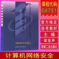 备战2021 自考教材04751 4751计算机网络安全 2008年版 梁亚声 机械工业出版社