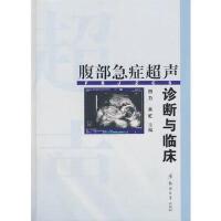 【旧书9成新】【正版现货】腹部急症超声诊断与临床 田力,余虹 郑州大学出版社