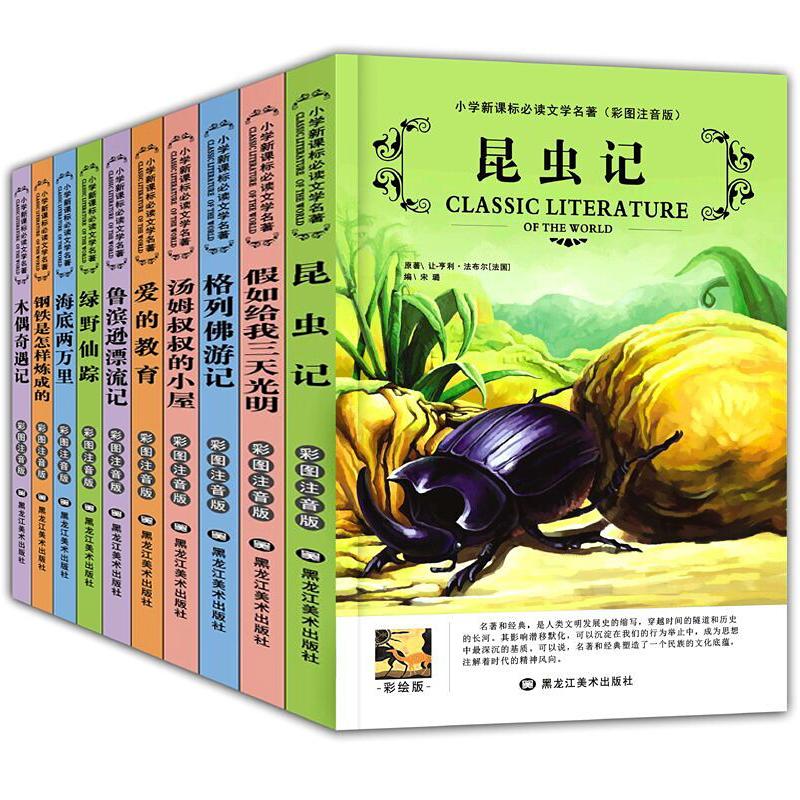 世界名著10册注音版绿野仙踪 海底两万 里昆虫记 爱的教育 格列佛游记 儿童读物7-10岁故事读物 正版一二年级小学生课外阅读书籍