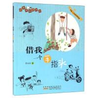 正版书籍 9787539788661借我一个手指头 曹延标 安徽少年儿童出版社