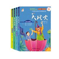 台湾儿童文学获奖作品・诚实友善篇套装(共4册)