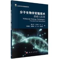 分子生物学实验技术――基础与拓展