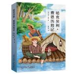 哈克贝利・费恩历险记(潘庆�z译本,《汤姆・索亚历险记》姐妹篇)