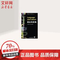 语言与文化//牛津语言学入门丛书 上海外语教育出版社