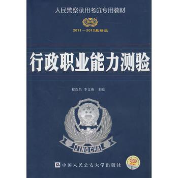行政职业能力测验:2011-2012版(货号:A2) 9787565303081 中国人民公安大学出版社 程连昌,李文燕
