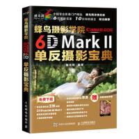 蜂鸟摄影学院Canon EOS 6D Mark II单反摄影宝典 蜂鸟网摄影书籍 送李涛教学视频 9787115472