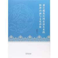 康巴藏族民间表演艺术的精神内涵与文化功能 9787104046257 袁联波 中国戏剧出版社