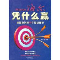 海尔凭什么赢:成就海尔的59个经营细节李帅达著哈尔滨出版社9787548402527