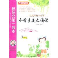 新语文第一读本・小学生美文诵读(3年级)