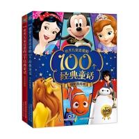 世界儿童珍爱的100个经典童话(2册)