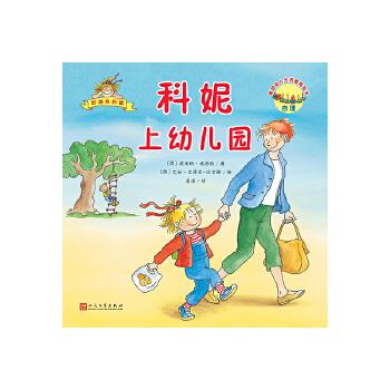 科妮上幼儿园(德国幼儿生活教育绘本)